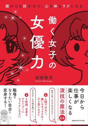 働く女子の女優力カバー4.jpg