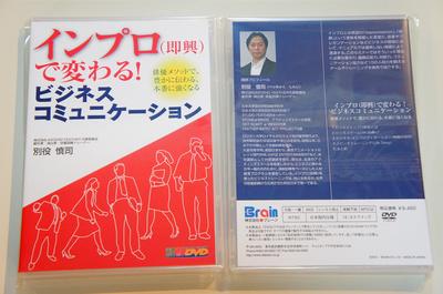 研修DVD「インプロ(即興)で変わる! ビジネスコミュニケーション」