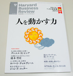 Havard Business Review 人を動かす力