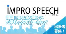 インプロスピーチフェスティバル