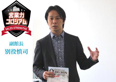 営業力コロシアム副館長 別役慎司が徹底指導のサムネイル画像