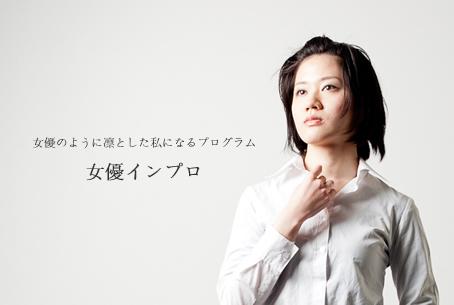 女優インプロ