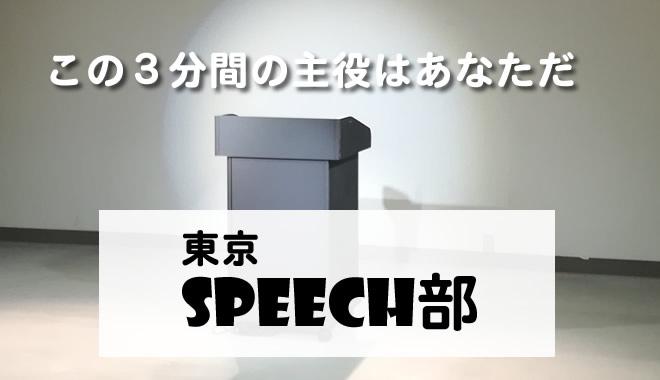 speechbubanner3.jpg