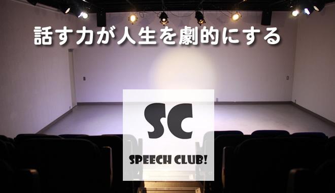 speechbubanner5.jpg