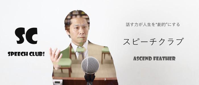 話す力が人生を変える スピーチクラブ 別役慎司