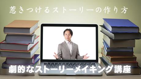 ストーリーメイキング講座 エンジャパン エンカレッジ講座