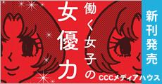 働く女子の女優力 CCCメディアハウス 別役慎司