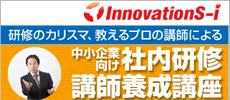 イノベーションズアイ認定 中小企業向け社内研修講師養成講座