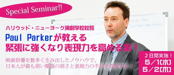 ポール・パーカー・スピーチ・プレゼンワークショップ