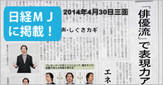 日経MJ掲載 俳優流プレゼン術で表現力アップ 別役慎司