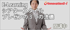 Eラーニング講座シアタースタイルプレゼンの3つの流儀