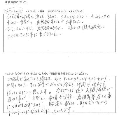 研修受講者アンケート